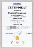 Свиридюк Валерий. Сертификат WABCO EBS