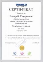 Свиридюк Валерий. Сертификат WABCO