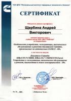 Щербина Сертификат Cummins
