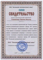 Свидетельство Полтавский агрегатный завод