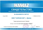 Свидетельство аттестованной станции технического обслуживания КАМАЗ