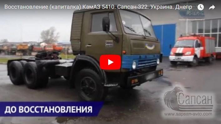 Капитальный ремонт (восстановление) КамАЗ 5410