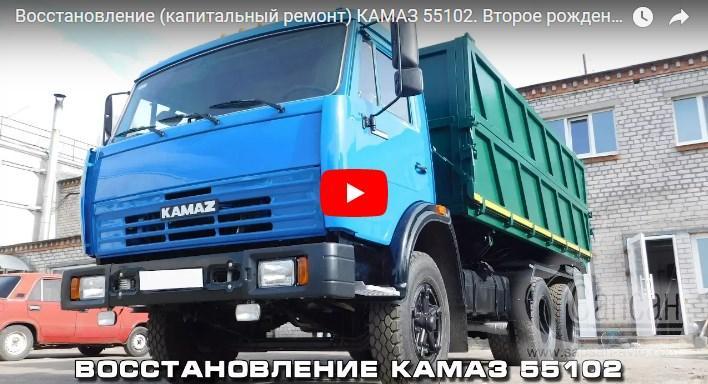 Восстановление (капитальный ремонт) КАМАЗ 55102