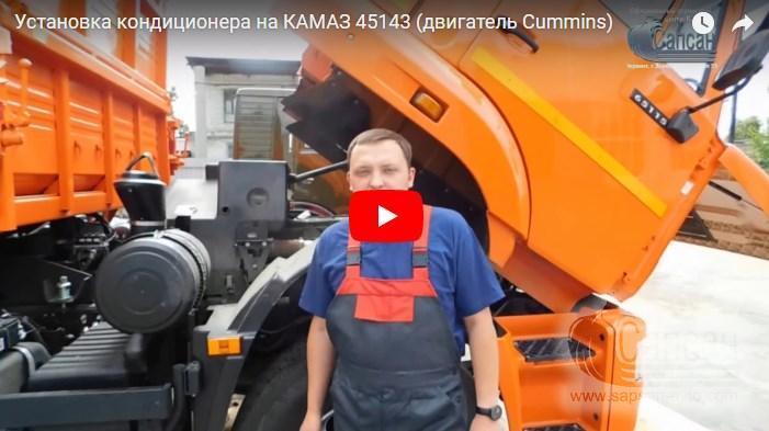 Установка кондиционера на КАМАЗ 45143 (двигатель Cummins)
