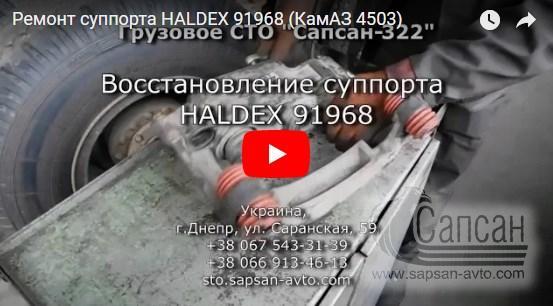 Ремонт суппорта HALDEX 91968 (КамАЗ 4503)