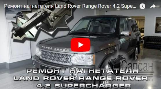 Ремонт нагнетателя Land Rover Range Rover 4.2 Supercharger