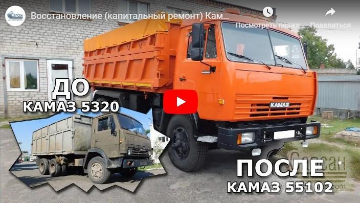 Восстановление (капитальный ремонт) Камаз 5320. Переоборудование в Камаз 55102