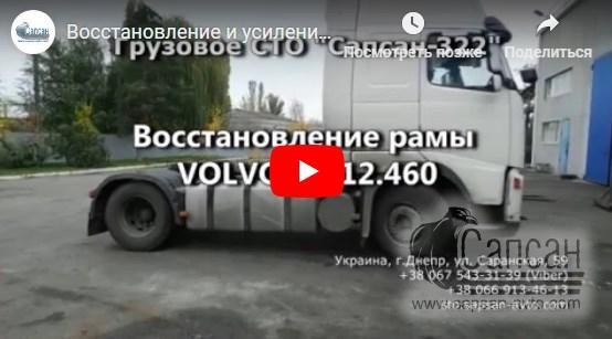 Восстановление и усиление рамы VOLVO FH 12.460