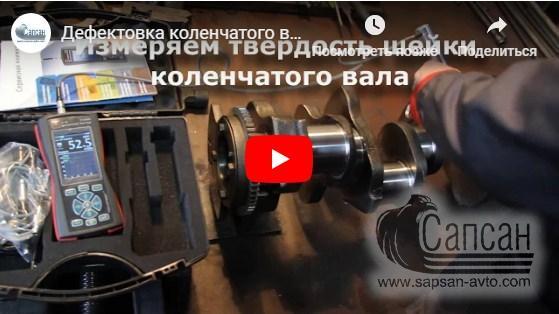 Дефектовка коленчатого вала автомобиля КамАЗ