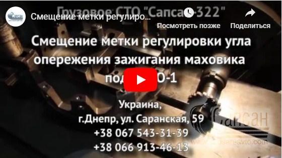 Смещение метки регулировки угла опережения зажигания маховика под ЕВРО-1 КАМАЗ