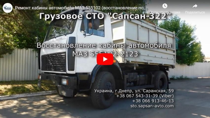 Ремонт кабины автомобиля МАЗ 555102 (восстановление после ДТП)
