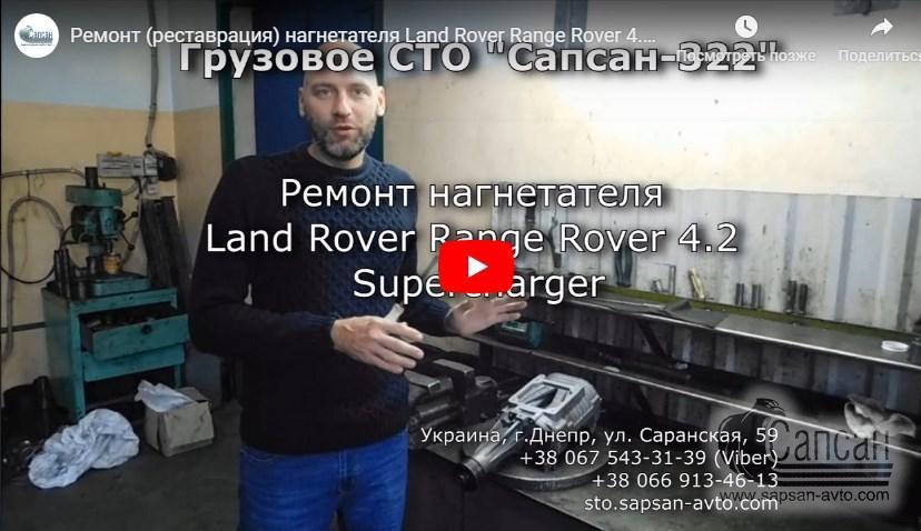 Ремонт (реставрация) нагнетателя Land Rover Range Rover 4.2 Supercharger