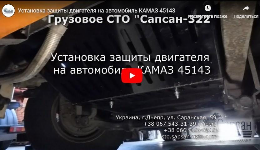 Установка защиты двигателя на автомобиль КАМАЗ 45143