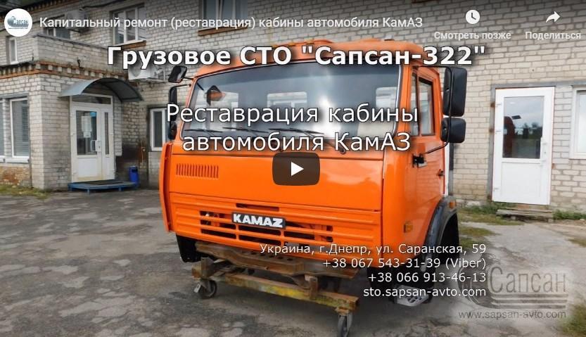 Капитальный ремонт (реставрация) кабины автомобиля КамАЗ