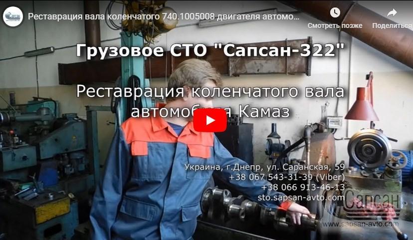 Реставрація вала колінчатого 740.1005008 двигуна автомобіля Камаз