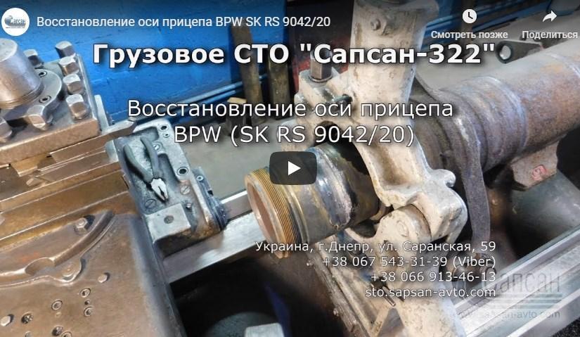 Восстановление оси прицепа BPW SK RS 9042/20
