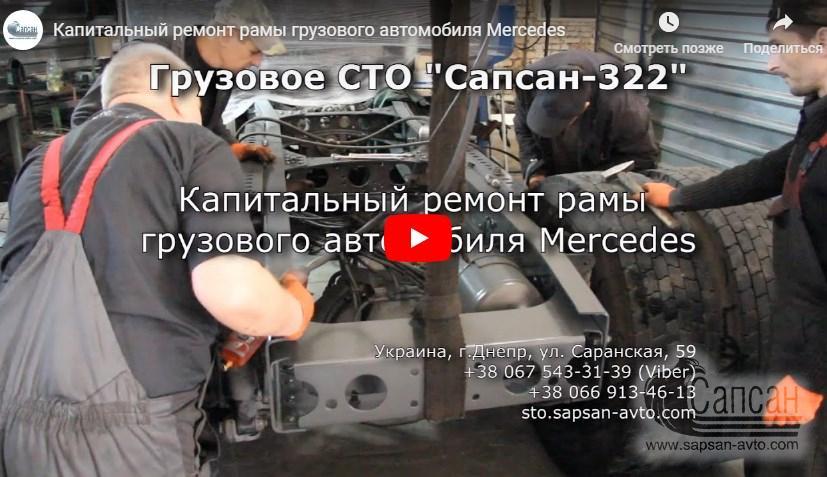 Капитальный ремонт рамы грузового автомобиля Mercedes