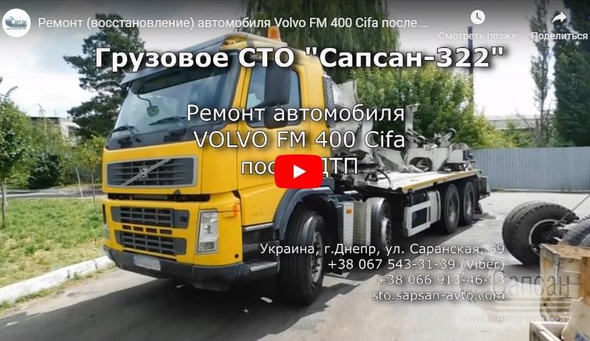 Ремонт (восстановление) автомобиля Volvo FM 400 Cifa после ДТП