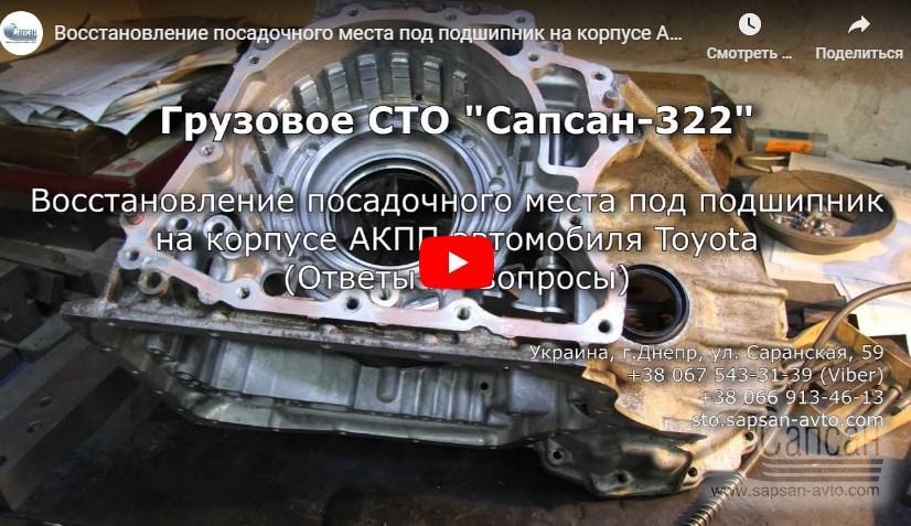 Восстановление посадочного места под подшипник на корпусе АКПП U660, U760 автомобиля Toyota