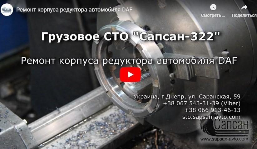 Ремонт корпуса редуктора автомобиля DAF