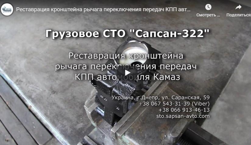 Реставрация кронштейна рычага переключения передач КПП автомобиля Камаз