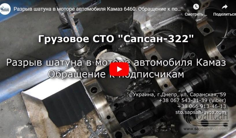 Разрыв шатуна в моторе автомобиля Камаз 6460. Обращение к подписчикам.