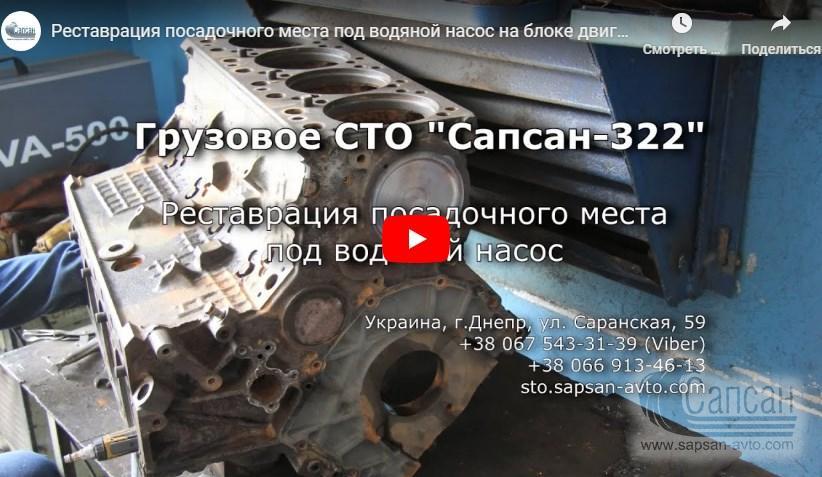 Реставрация посадочного места под водяной насос на блоке двигателя автомобиля КАМАЗ